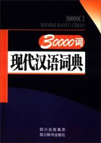 30000詞現代漢語詞典