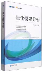 正版二手量化投资分析陈工孟经济管理出版社9787509635339