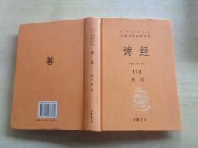 诗经(上下册)