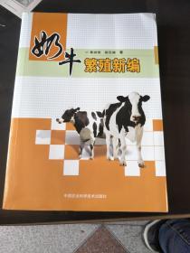奶牛繁殖新编