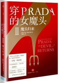 穿PRADA的女魔头Ⅱ:魔头归来