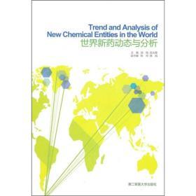 世界新药动态与分析