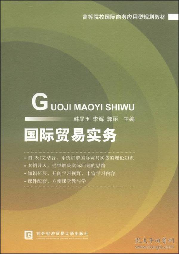 国际贸易实务/高等院校国际商务应用型规划教材