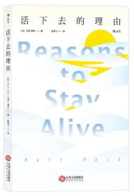 活下去的理由 Reasons to Stay Alive