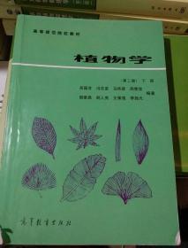 植物学(下册):高等师范院校教材