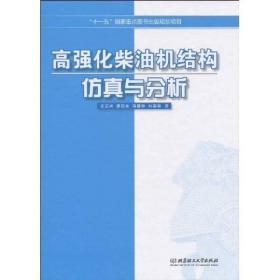 高强化柴油机结构仿真与分析