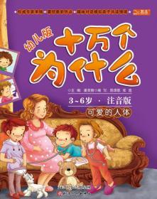 3-6岁-可爱的人体-幼儿版十万个为什么-注音版(四色)