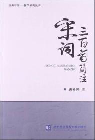 经典中国·国学系列丛书:宋词三百首简注