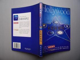 电视图书--本质好莱坞