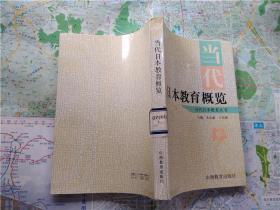 当代日本教育概览