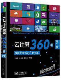 云计算360度:微软专家纵论产业变革(第2版) 张亚勤 电子工业出