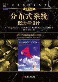 分布式系统概念与设计-原书*5版