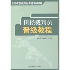 正版田径裁判员晋级教程 李立群陈新民 北京体育大学出版社9787564407896ai2