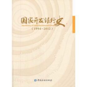 国家开发银行史
