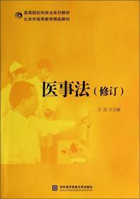 医事法(修订版)/高等院校科技法系列教材