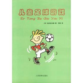 儿童足球游戏