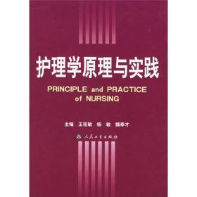 护理学原理与实践