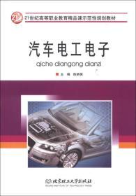汽车电工电子/21世纪高等职业教育精品课示范性规划教材