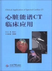心脏能谱CT临床应用 无封面