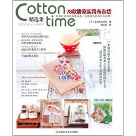 Cotton Time精选集:78款居家实用布杂货