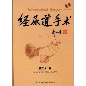 经尿道手术·第2版