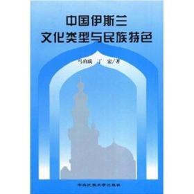中国伊斯兰文化类型与民族特色