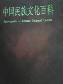 中国民族文化百科  上下册的上册