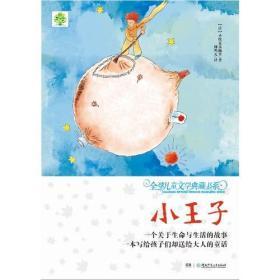 全球儿童文学典藏书系(升级版):小王子