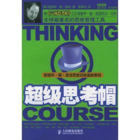 超级思考帽:爱德华.德.波诺思维训练最新教程