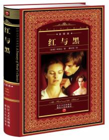 红与黑:世界文学名著典藏