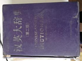汉英大辞典 第二版 精装