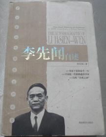 李先闻自述  20世纪中国科学口述史