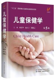 儿童保健学第5版第五版