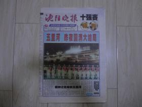 沈阳晚报 十强赛特刊 2001年10月14日