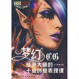 梦幻CG:插画大师的十堂创意表现课