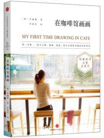 在咖啡馆画画
