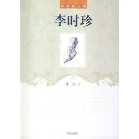 李时珍(中外巨人传)