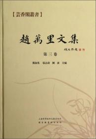 赵万里文集第3卷