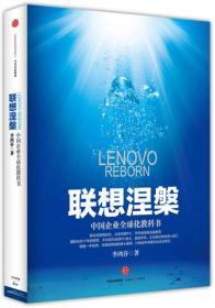 【二手包邮】联想涅槃:中国企业全球化教科书 李鸿谷 中信出版社