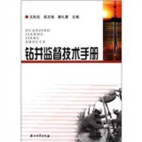钻井监督技术手册