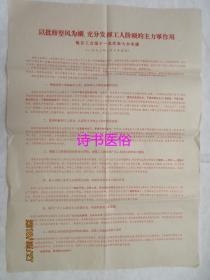 文革布告:以批修整风为纲,充分发挥工人阶级的主力军作用(梅县工会第十一次代表大会决议)1973年8月