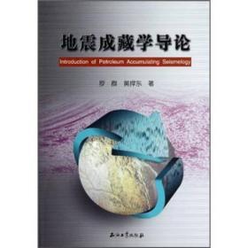 地震成藏学导论