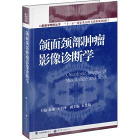 口腔医学精粹丛书:颌面颈部肿瘤影像诊断学