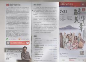 星期广播音乐会.七弦情[2018年7月22日]——节目单