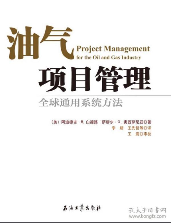 油气项目管理