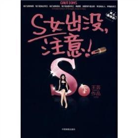 S女出没,注意(上):中国版的金三顺,DJ单身日记
