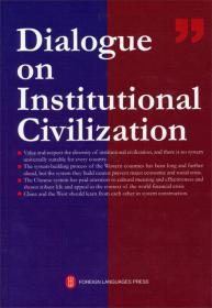 制度文明对话:中外思想精英的中国之辩