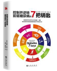 控制并逆转前驱糖尿病的7把钥匙