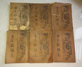 特价民国23年古文辞类纂6册一套包老怀旧收藏
