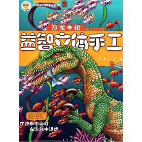 正版】益智立体手工  恐龙专辑(适合5-7岁)